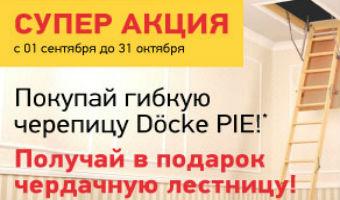 lestnica-v-podarok-news