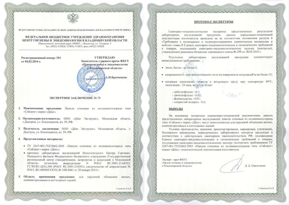 Сертификат соответствия сайдинга