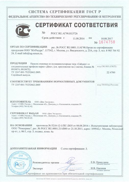 Сертификат соответствия пожарной безопасности сайдинга