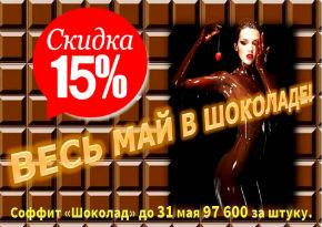 Акция соффит шоколад