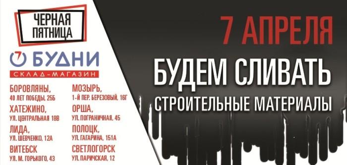 Bord-Chernaya-Pyatnica-7-aprelya