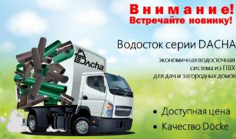 vodostok-dacha-news