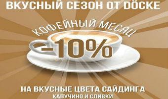 cofejny-mesyac