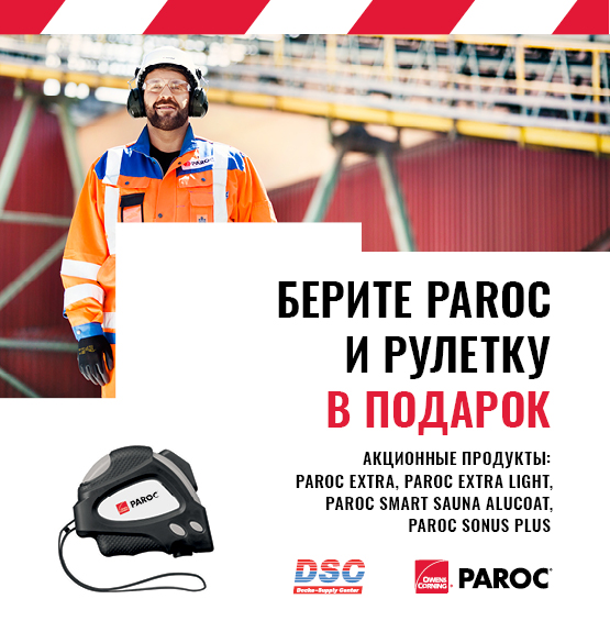paroc-for-docke